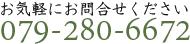TEL 079-280-6672